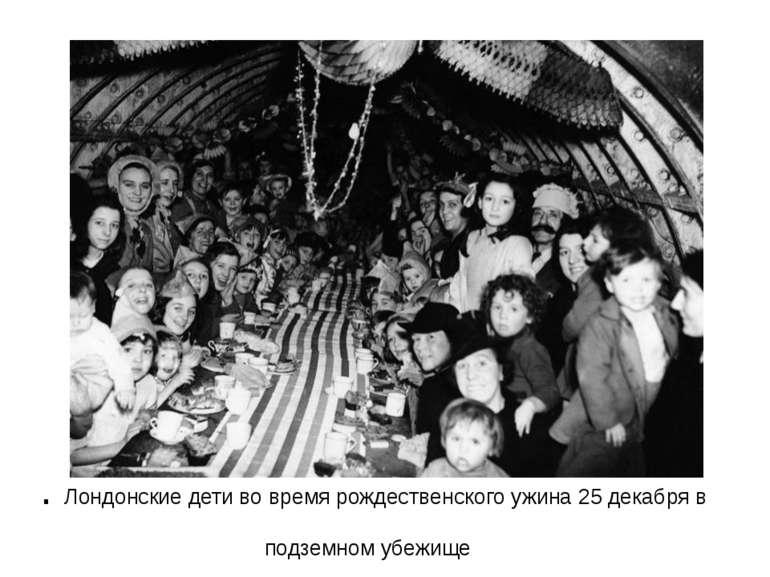 . Лондонские дети во время рождественского ужина 25 декабря в подземном убежище