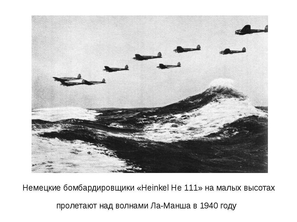 Немецкие бомбардировщики «Heinkel He 111» на малых высотах пролетают над волн...