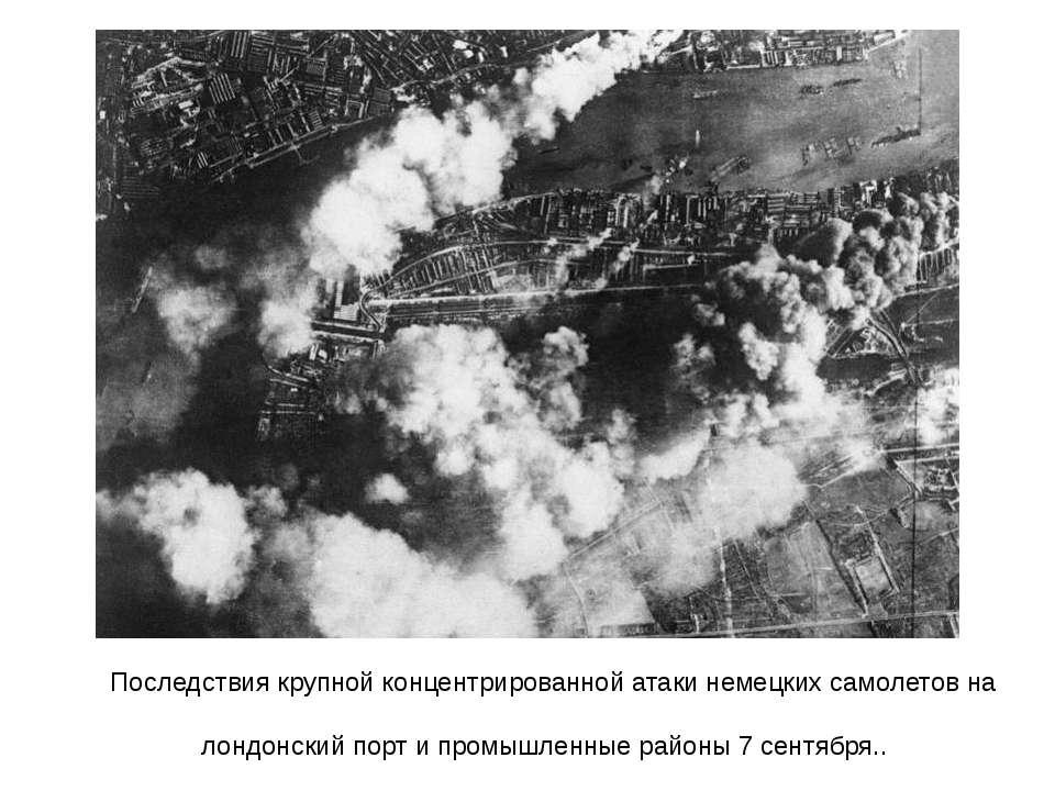 Последствия крупной концентрированной атаки немецких самолетов на лондонский ...