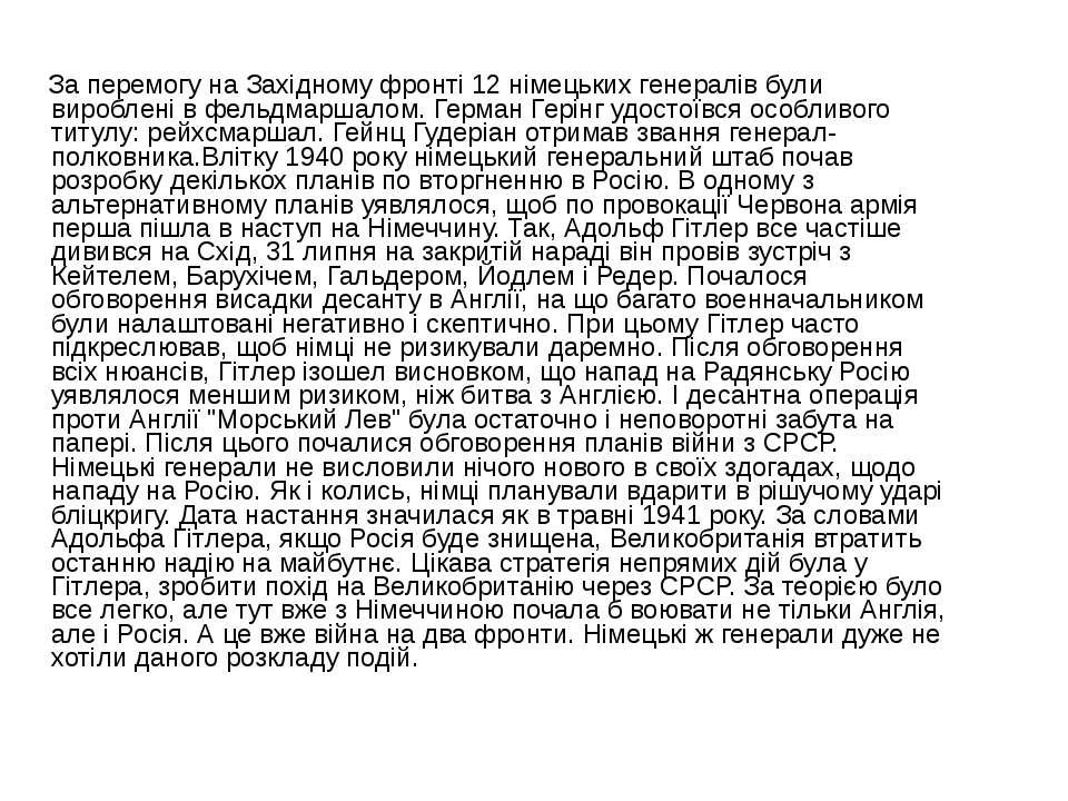За перемогу на Західному фронті 12 німецьких генералів були вироблені в фельд...