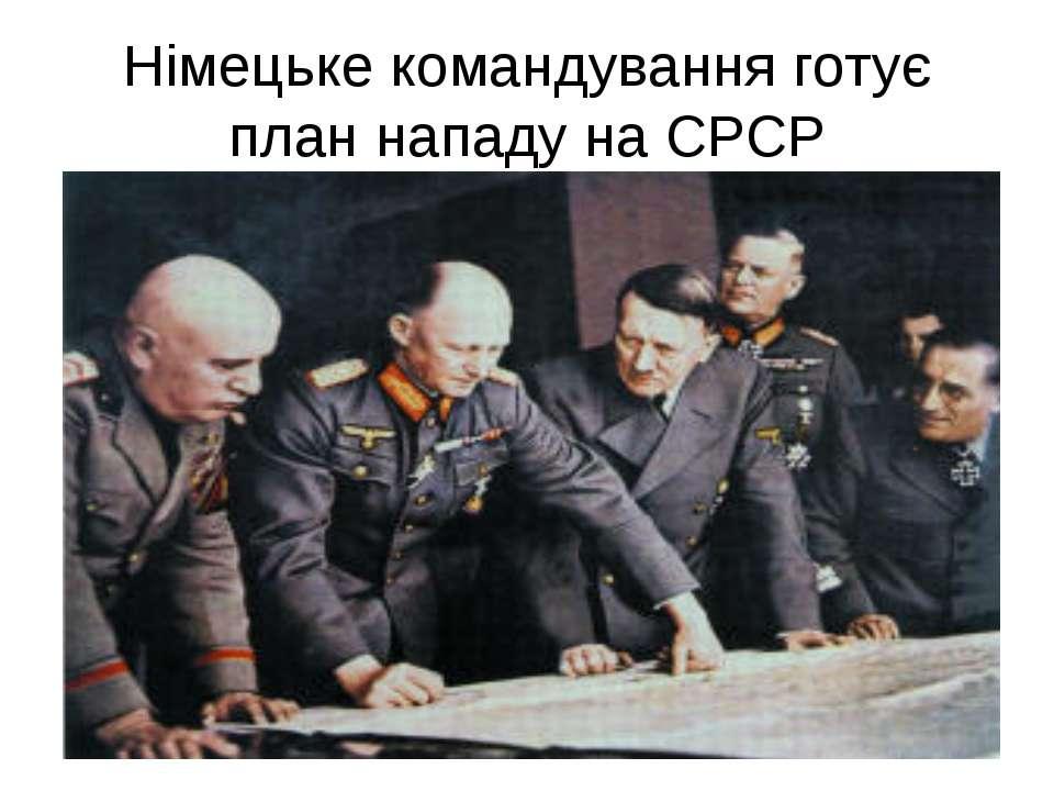 Німецьке командування готує план нападу на СРСР