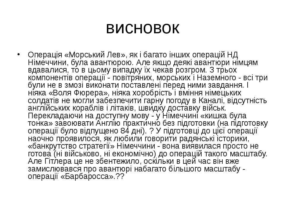 висновок Операція «Морський Лев», як і багато інших операцій НД Німеччини, бу...