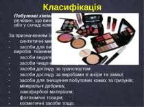Класифікація Побутові хімікати – це речовини або суміші речовин, що використо...