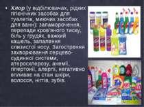 Хлор (у відбілювачах, рідких гігієнічних засобах для туалетів, миючих засобах...