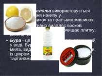 Лимонна кислотавикористовується для видалення накипу у електрочайниках та пр...