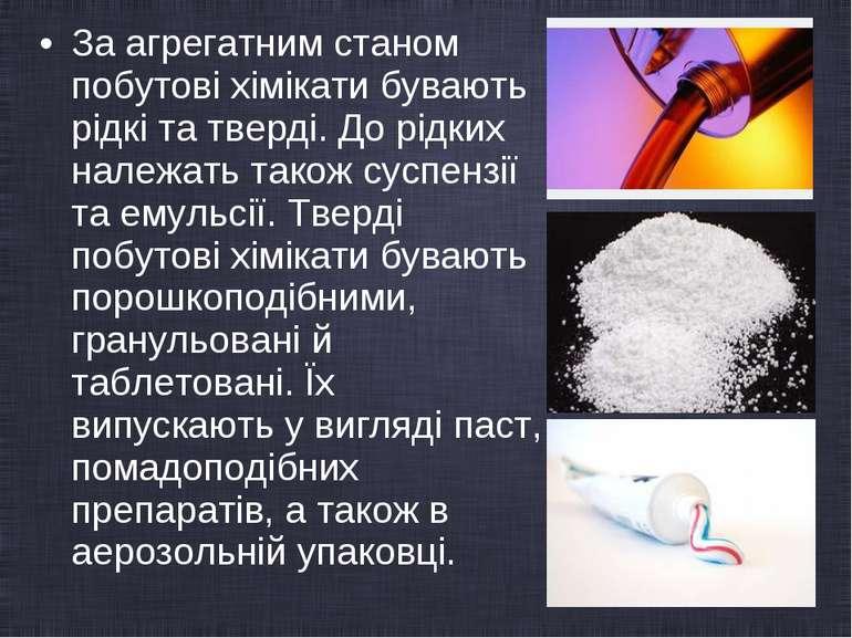 За агрегатним станом побутові хімікати бувають рідкі та тверді. До рідких нал...