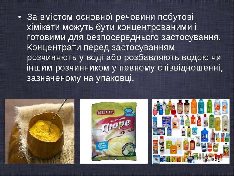 За вмістом основної речовини побутові хімікати можуть бути концентрованими і ...