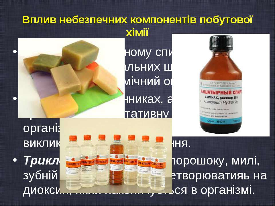 Вплив небезпечнихкомпонентів побутової хімії Аміак (у нашатирному спирті ): ...