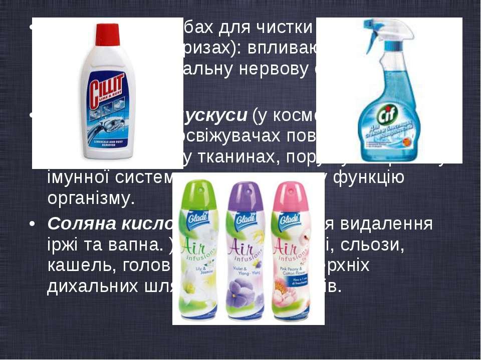 Гліколь (у засобах для чистки скла, миючих засобах, антифризах): впливають го...