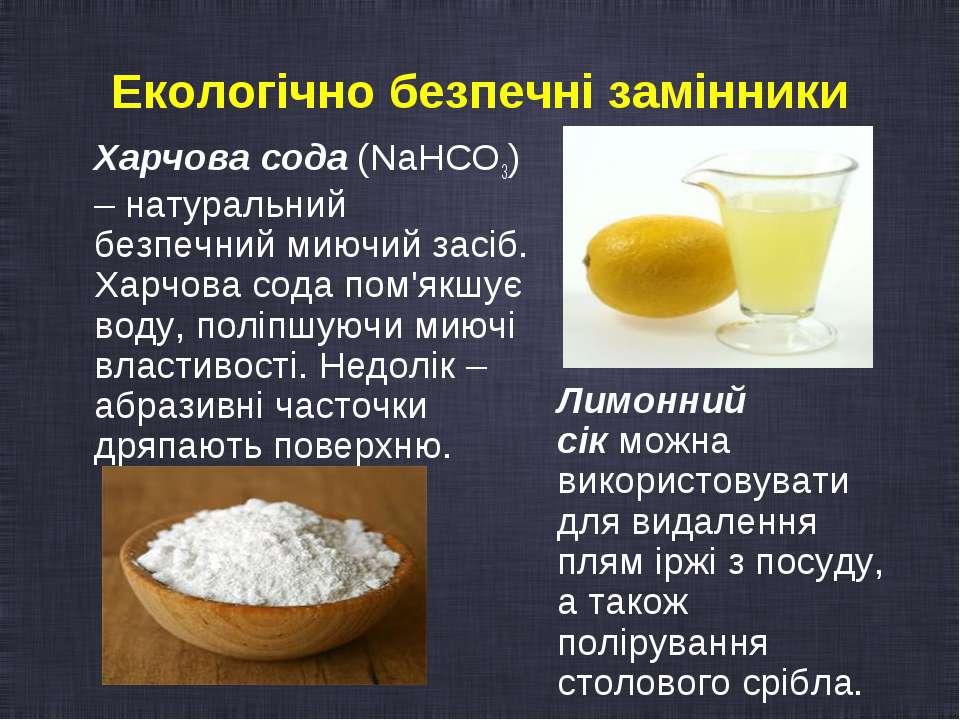 Екологічно безпечні замінники Харчова сода(NaHCO3) –натуральний безпечний...
