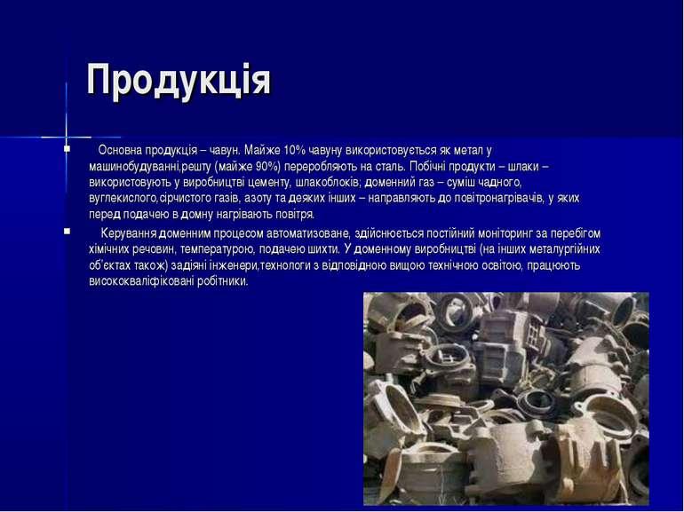 Продукція Основна продукція – чавун. Майже 10% чавуну використовується як мет...