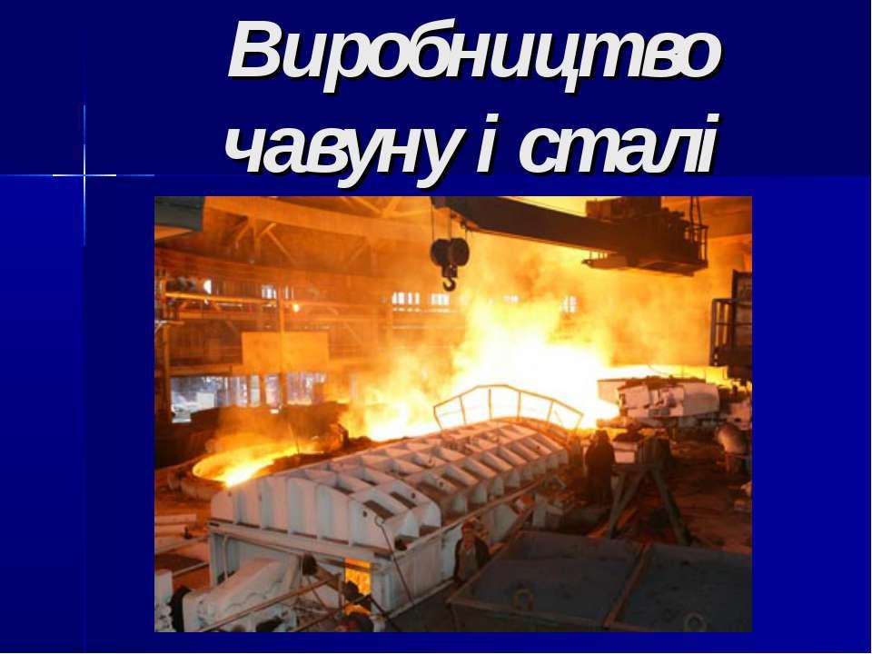 Виробництво чавуну і сталі