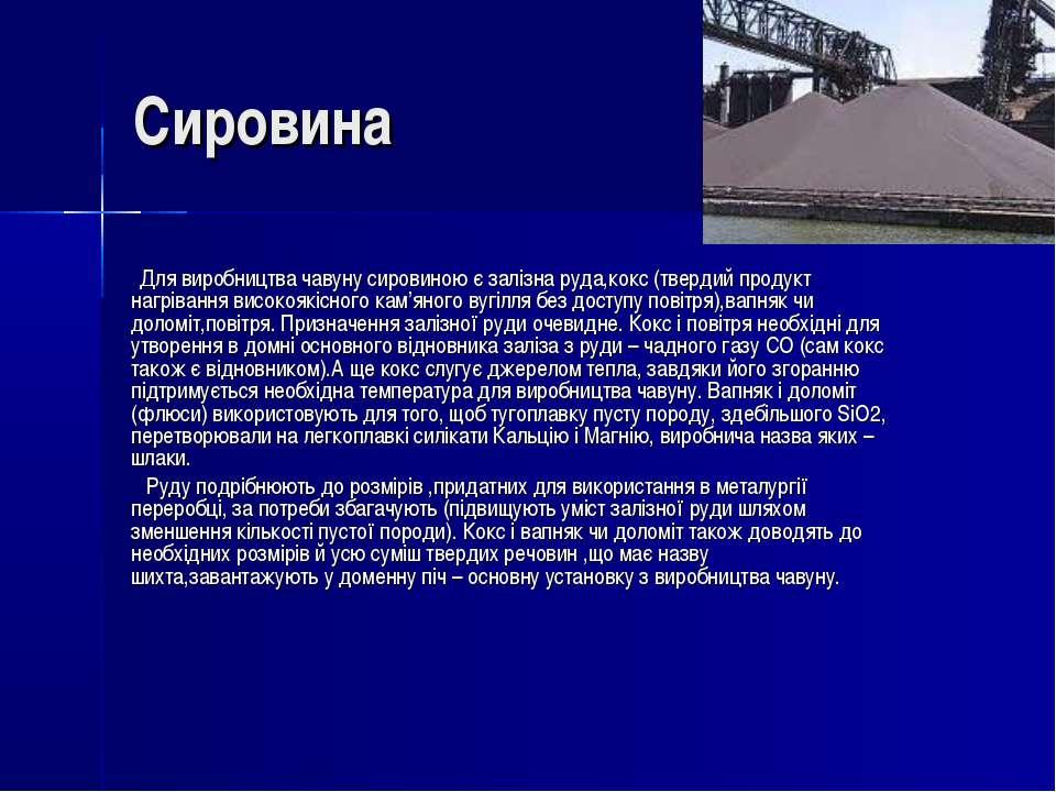 Сировина Для виробництва чавуну сировиною є залізна руда,кокс (твердий продук...