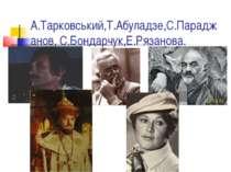 А.Тарковський,Т.Абуладзе,С.Параджанов, С.Бондарчук,Е.Рязанова.