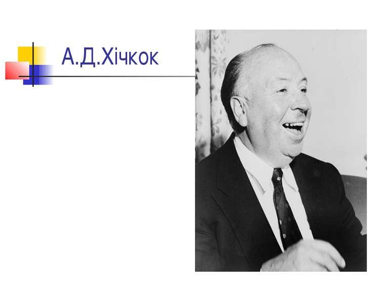А.Д.Хічкок