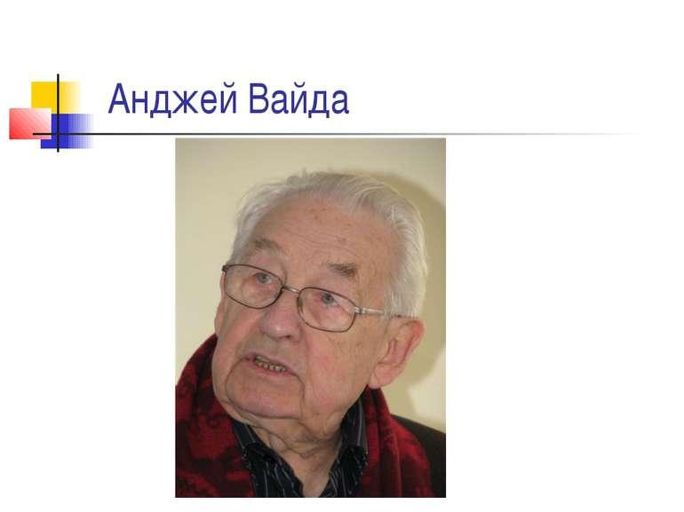 Анджей Вайда