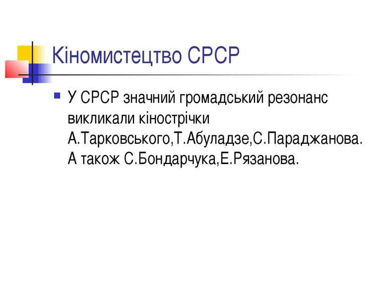 Кіномистецтво СРСР У СРСР значний громадський резонанс викликали кінострічки ...