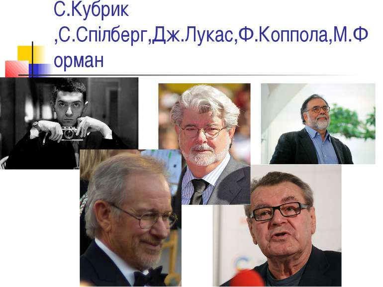 С.Кубрик ,С.Спілберг,Дж.Лукас,Ф.Коппола,М.Форман