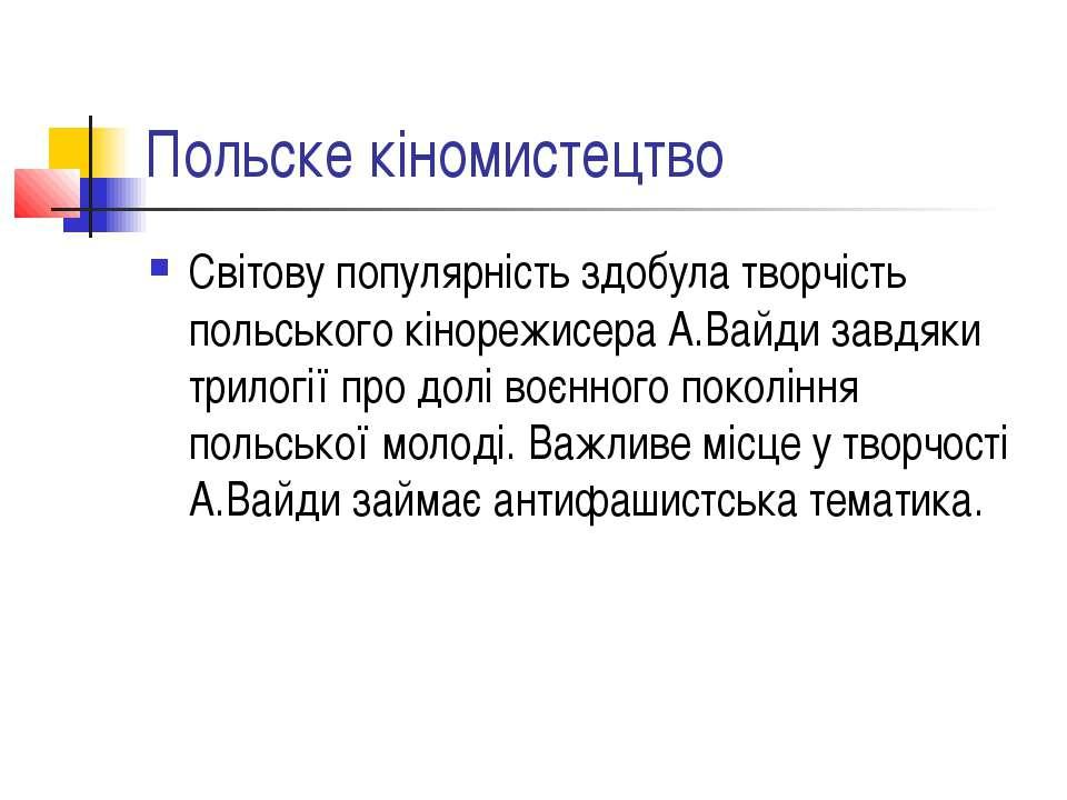 Польске кіномистецтво Світову популярність здобула творчість польського кінор...