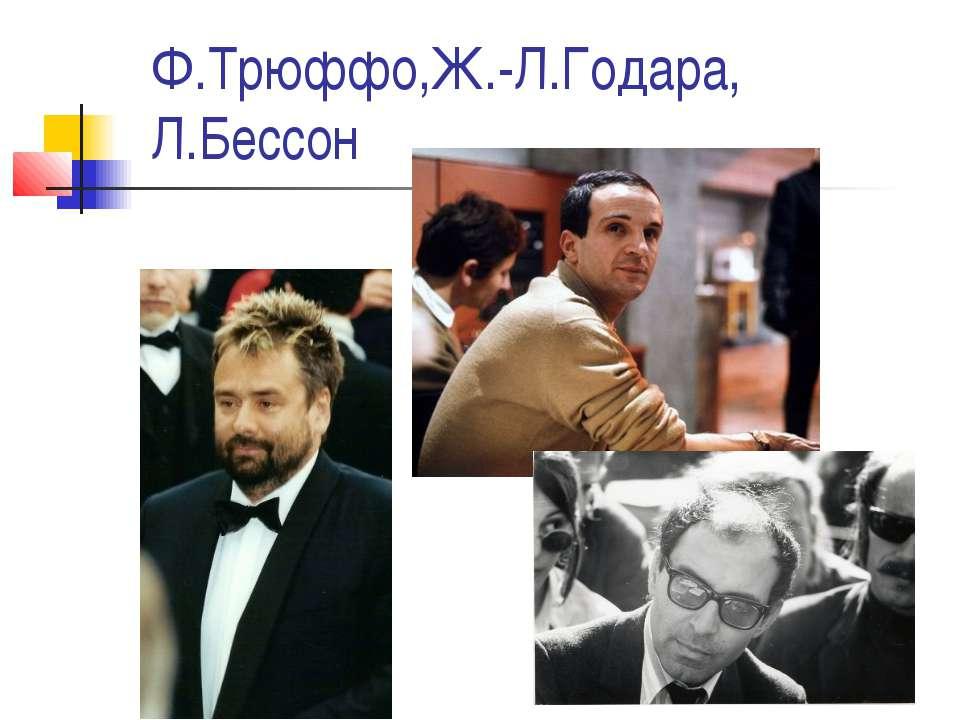 Ф.Трюффо,Ж.-Л.Годара, Л.Бессон
