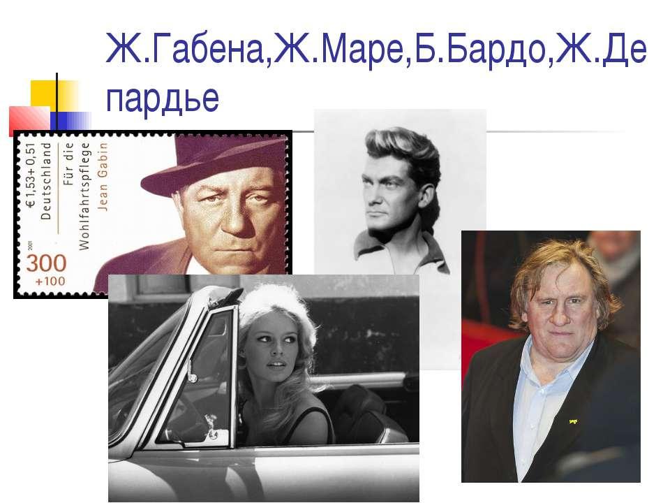 Ж.Габена,Ж.Маре,Б.Бардо,Ж.Депардье