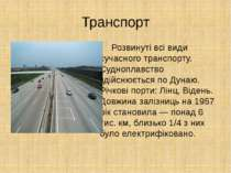 Транспорт Розвинуті всі види сучасного транспорту. Судноплавство здійснюється...