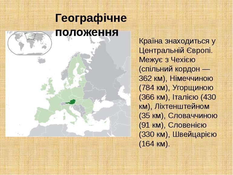 Країна знаходиться у Центральній Європі. Межує з Чехією (спільний кордон — 36...