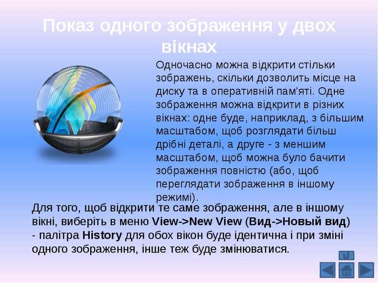 Показ одного зображення у двох вікнах Одночасно можна відкрити стільки зображ...
