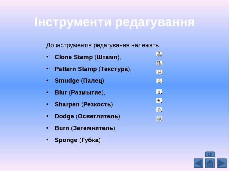 Інструменти редагування До інструментів редагування належать Clone Stam...