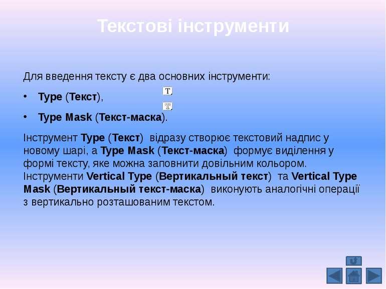 Текстові інструменти Для введення тексту є два основних інструменти: Ту...