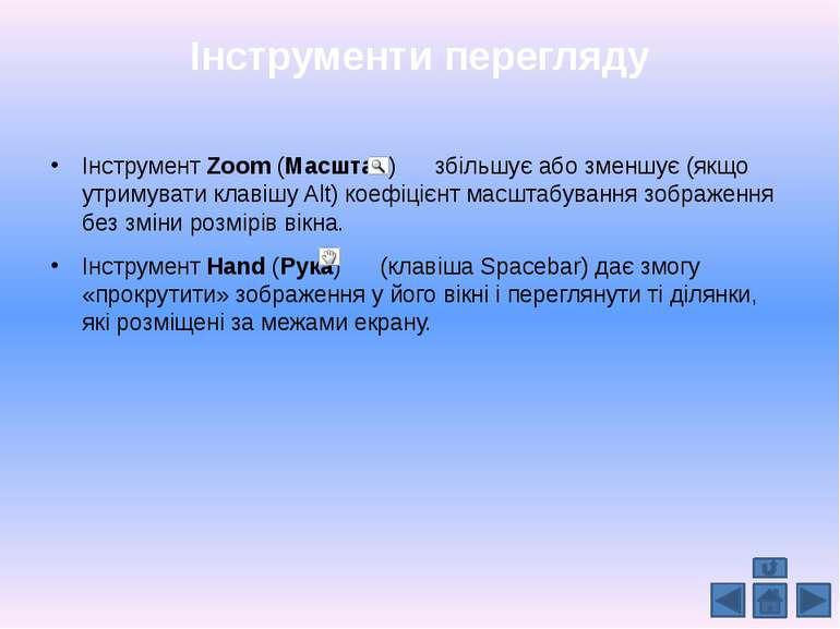 Інструменти перегляду ІнструментZoom(Масштаб) збільшує або ...