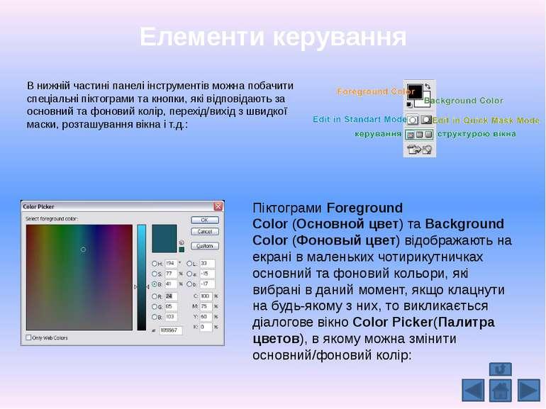 Елементи керування В нижній частині панелі інструментів можна побачити спеціа...