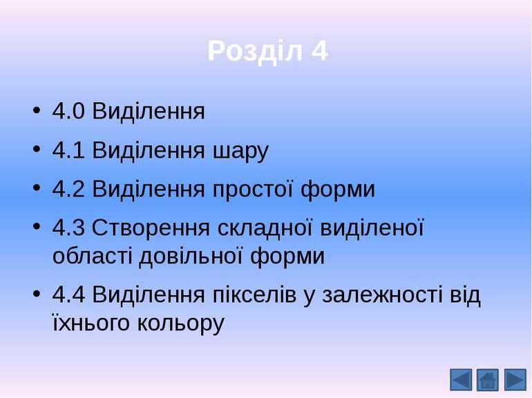 Розділ 4 4.0 Виділення 4.1 Виділення шару 4.2 Виділення простої форми 4.3 Ств...
