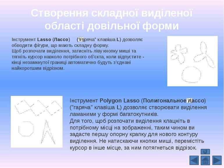 Створення складної виділеної області довільної форми ІнструментLasso&nb...