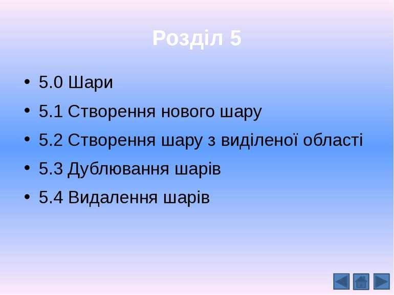 Розділ 5 5.0 Шари 5.1 Створення нового шару 5.2 Створення шару з виділеної об...