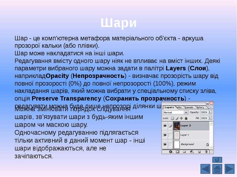 Шари Шар - це комп'ютерна метафора матеріального об'єкта - аркуша прозорої ка...