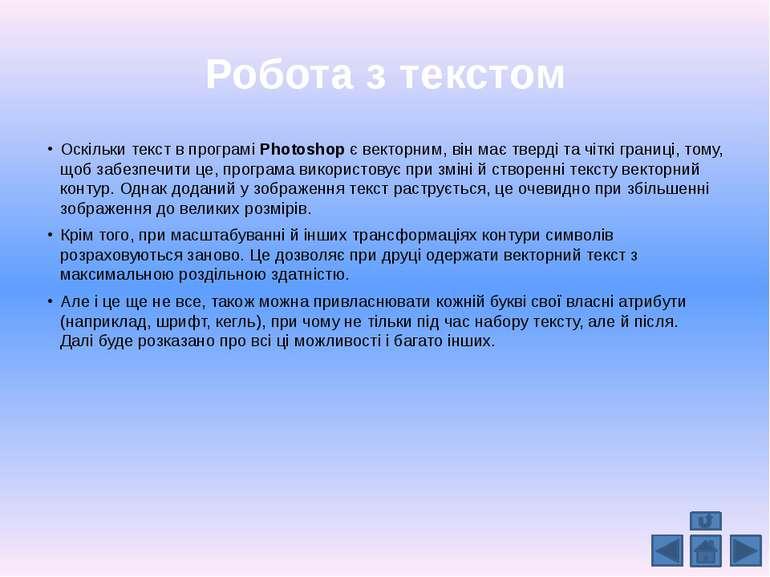 Робота з текстом Оскільки текст в програміPhotoshopє векторним, в...