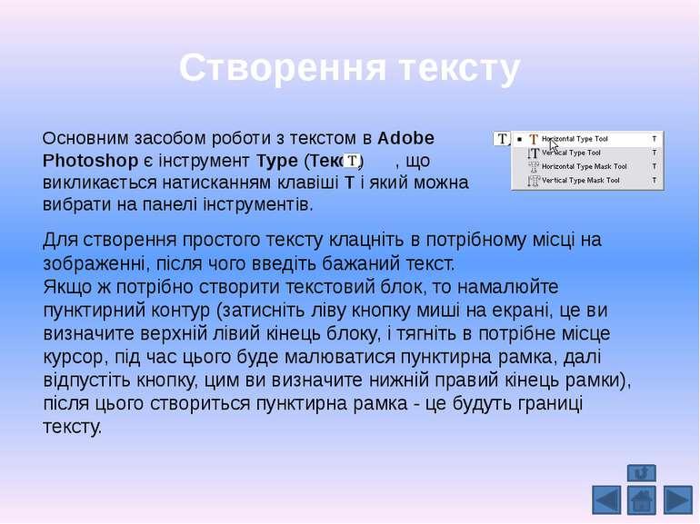 Створення тексту Основним засобом роботи з текстом вAdobe Photoshop&nbs...