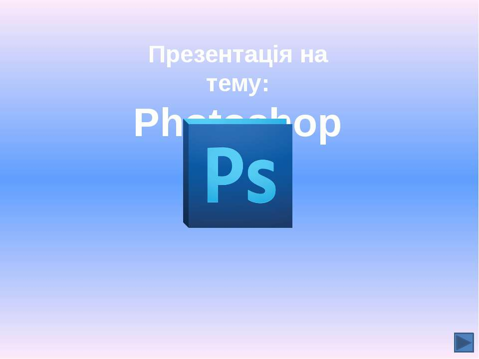 Вікно програмиAdobe Photoshop 7. Робота з документами Головне меню містить д...