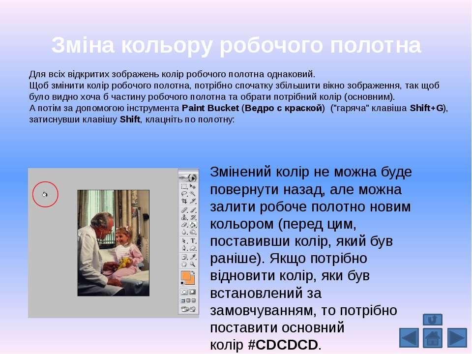 Зміна кольору робочого полотна Для всіх відкритих зображень колір робочого по...