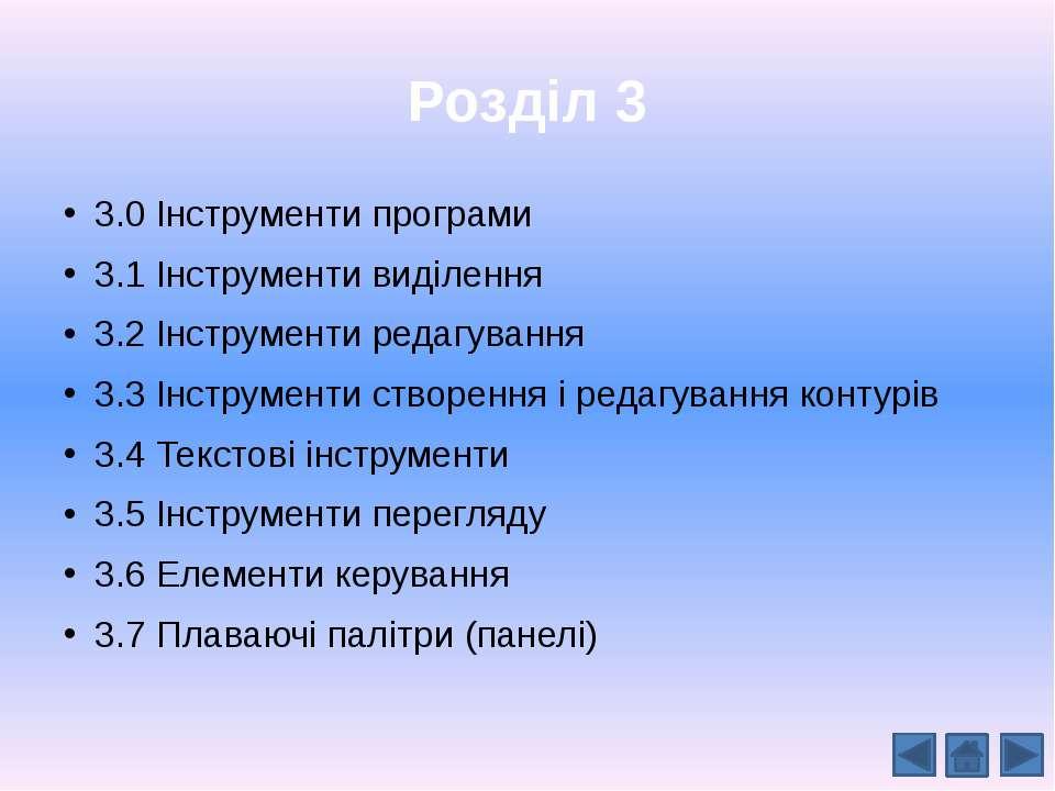 Розділ 3 3.0 Інструменти програми 3.1 Інструменти виділення 3.2 Інструменти р...