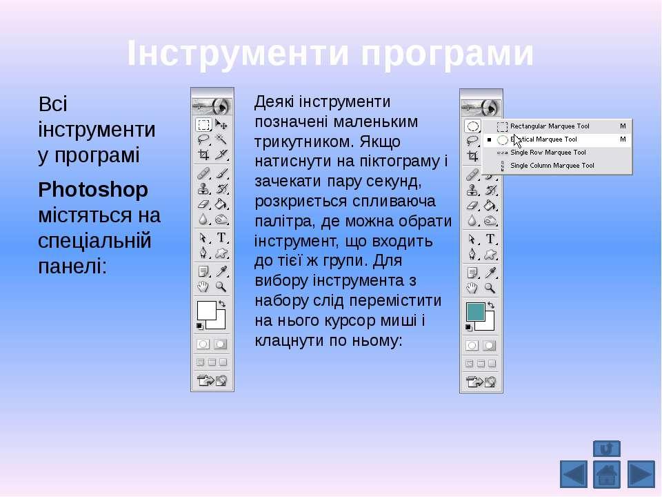 Інструменти програми Всі інструменти у програмі Photoshopмістятьс...