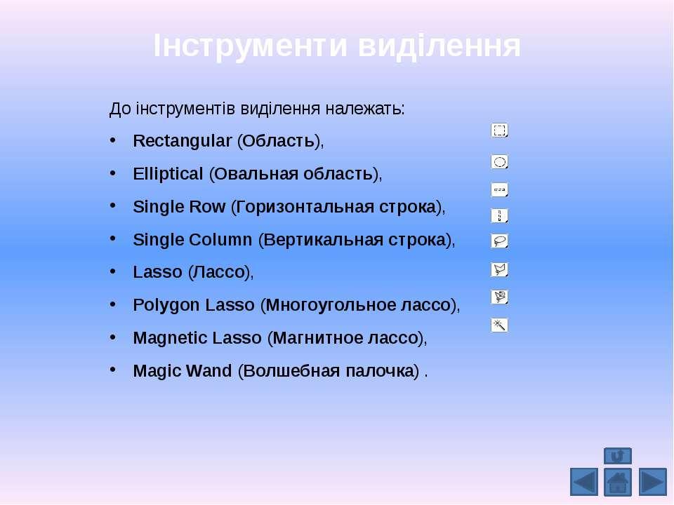 Інструменти виділення До інструментів виділення належать: Rectangular&n...