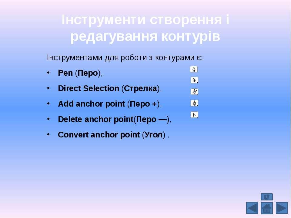 Інструменти створення і редагування контурів Інструментами для роботи з конту...