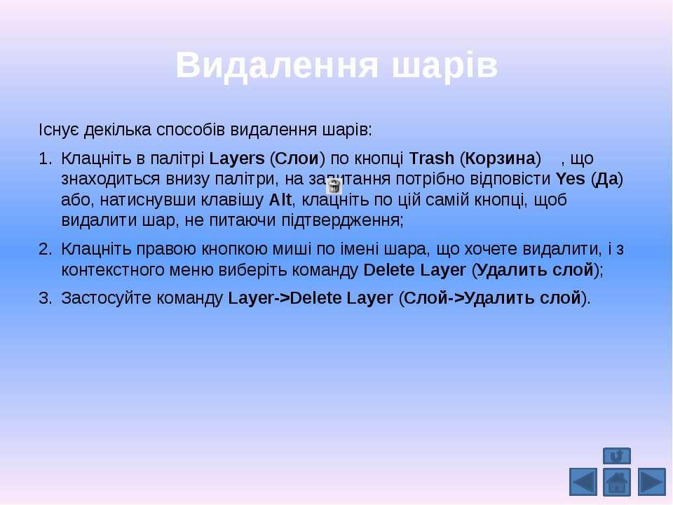 Видалення шарів Існує декілька способів видалення шарів: Клацніть в палітрі&n...