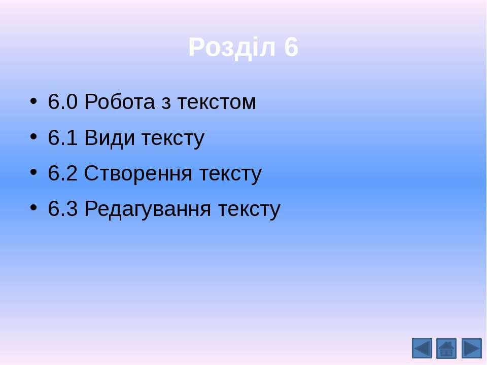 Розділ 6 6.0 Робота з текстом 6.1 Види тексту 6.2 Створення тексту 6.3 Редагу...