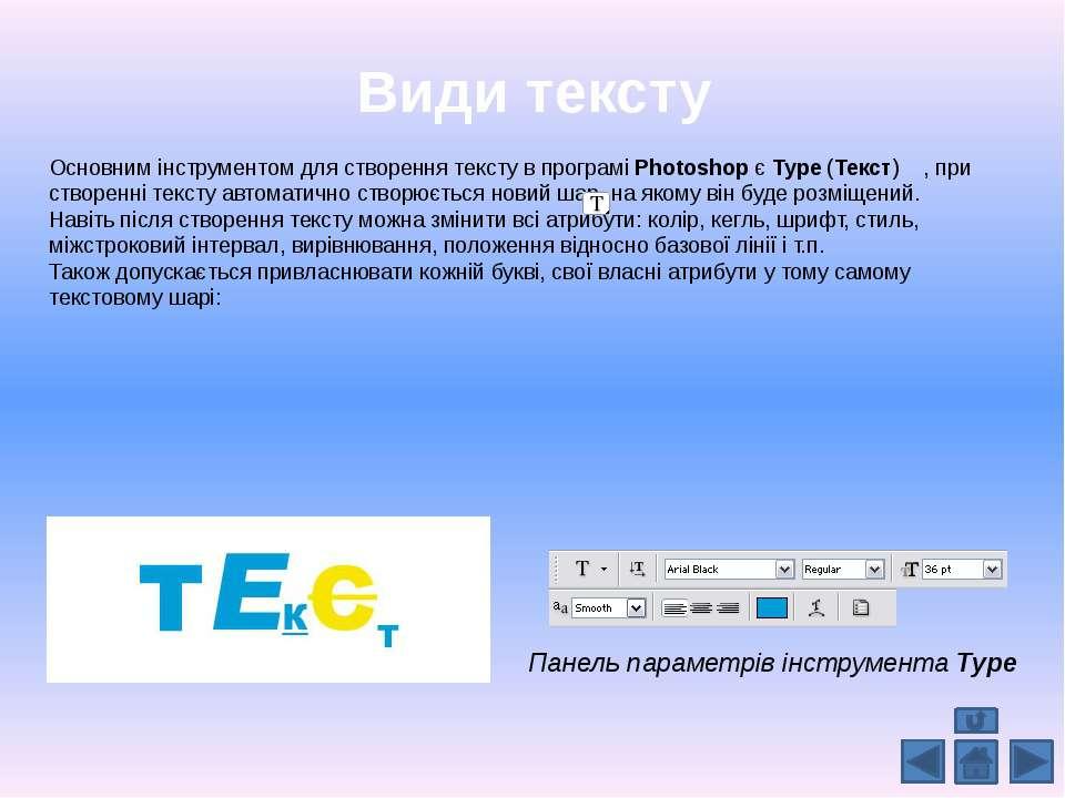 Види тексту Основним інструментом для створення тексту в програміPhotos...
