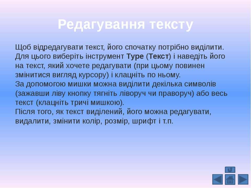 Редагування тексту Щоб відредагувати текст, його спочатку потрібно виділити. ...