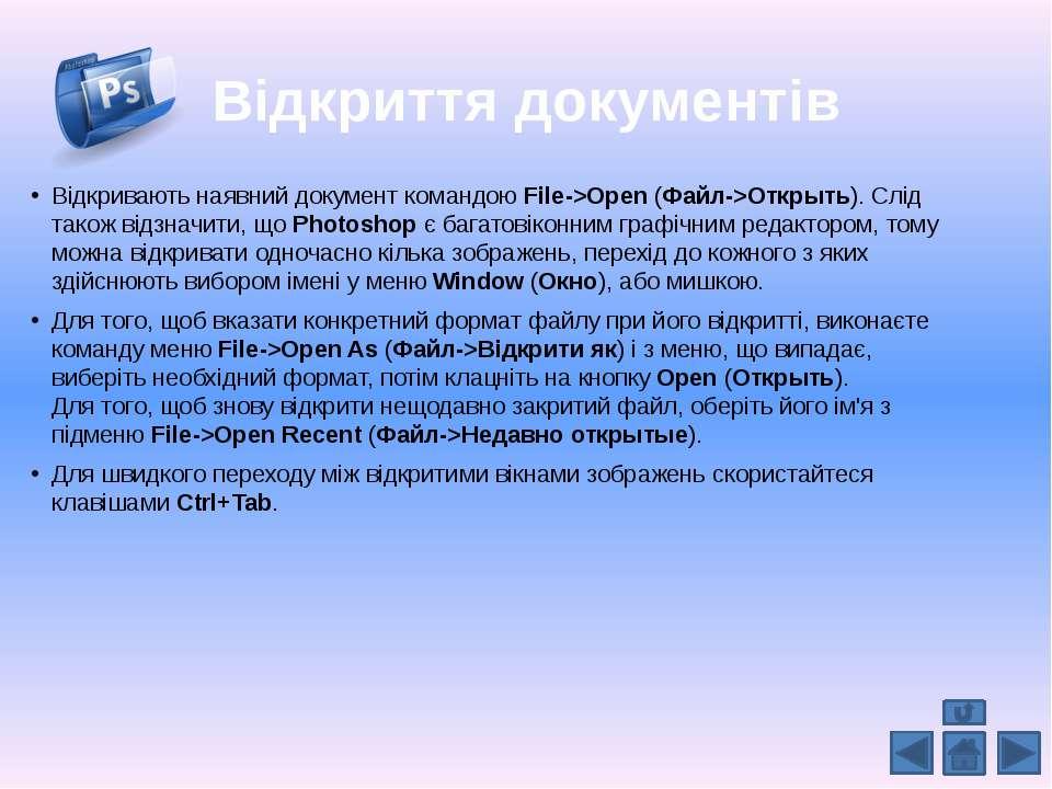 Плаваючі палітри (панелі) В програміPhotoshopє спеціальні палітри, які є ду...