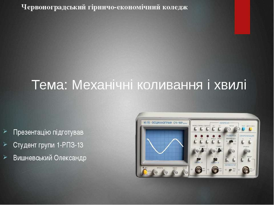 Тема: Механічні коливання і хвилі Червоноградський гірничо-економічний коледж...